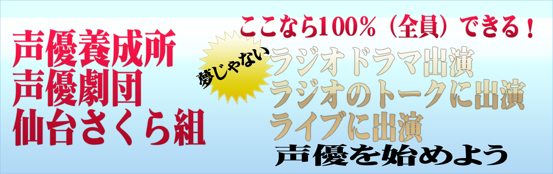 声優活動所・声優劇団仙台さくら組